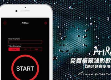 [Cydia for iOS8~iOS10] 越獄後免費又好用的螢幕錄影軟體「AntRec」