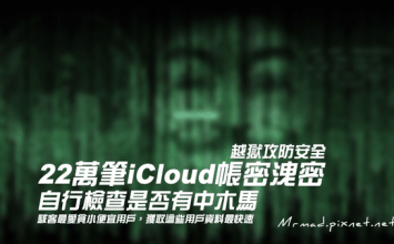 [Cydia安全]22萬筆iCloud洩密爆發後,越獄者自行檢查是否有中KeyRaider木馬