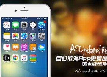 [Cydia for iOS8~iOS9必裝]自訂取消AppStore上的App更新提示「ASUpdateHider」