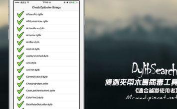 [Cydia for iOS7、iOS8必裝]偵測夾帶KeyRaide木馬病毒防護工具「DylibSearch」