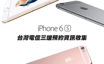 [懶人包]Phone6s、iPhone6s Plus 中華電信、台灣大哥大、遠傳、台灣之星、亞太電信 預約與費率資訊收集