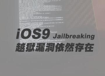 越獄還尚未停止!iH8sn0w發佈最新iOS9 beta版本JB越獄成果