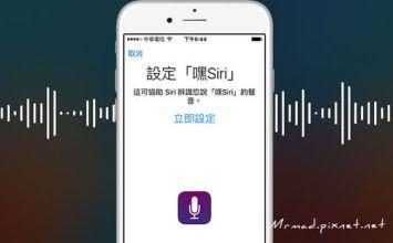 [iOS9教學]必學!帶您認識iOS9超強嘿Siri功能設定與解決Siri卡住沒反應問題