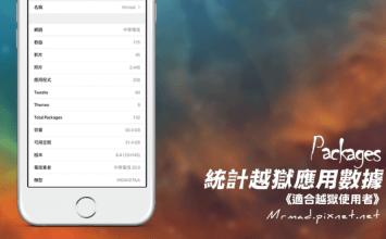 [Cydia for iOS7~iOS9必裝] 統計越獄應用數據工具「Packages」