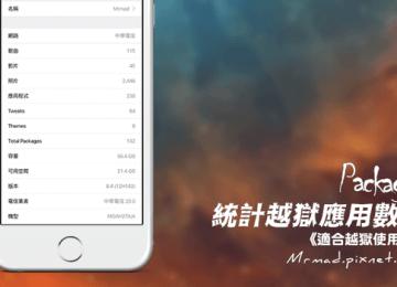 [Cydia for iOS7~iOS9必裝] 統計越獄應用數據工具「Packages」