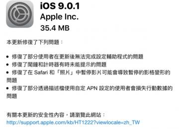 Apple iOS 9.0.1更新來了!修正大量錯誤BUG問題