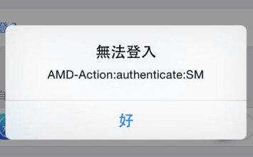 [iPhone/iPad教學]登入AppStore跳出AMD-Action authenticate錯誤解決方法