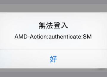 [iPhone/iPad教學]登入AppStore跳出AMD-Action authenticate錯誤解決方法