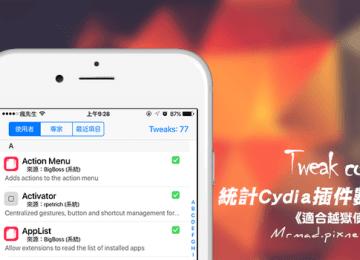 [Cydia for iOS8~iOS9] 讓Cydia內直接統計顯示現有插件(Tweaks)數量「Tweak count 2」