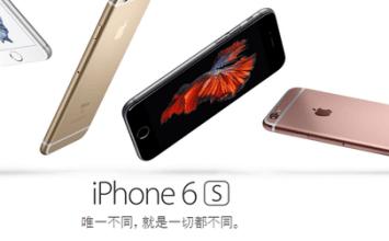 Apple 發佈 iPhone 6s/6s Plus 台灣第二波開賣時間!水貨商哭哭