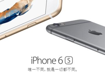 搶先爆料台灣 iPhone6s、6s Plus 單機價格!只有貴一個字