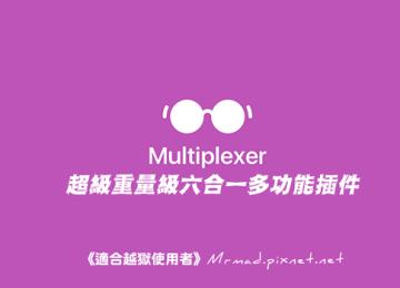 [Cydia for iOS8] 越獄界超級重量級六合一多功能插件問世「Multiplexer」(附中文化)