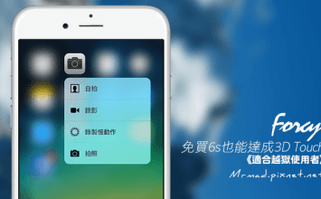 [Cydia for iOS9] 免買iPhone6s也能讓iPhone實現3D Touch功能「Forcy」