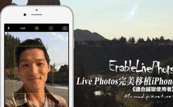 [Cydia for iOS9必裝] 超強移植!非iPhone6s也能實現超完美Live Photos功能「EnableLivePhots」