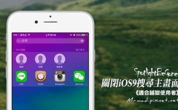 [Cydia for iOS9] 關閉iOS9上搜尋頁面spotlight功能「SpotlightBeGone」