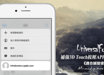 [Cydia for iOS9必裝] 越獄後實現3D Touch完美功能!補足殘缺3D Touch細節「UniversalForce」