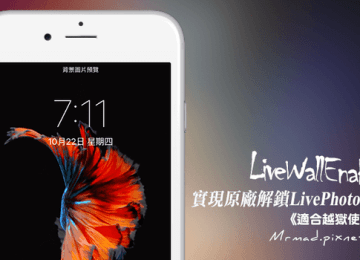 [Cydia for iOS9必裝] 讓iPhone6/6 Plus實現原廠解鎖LivePhoto動態桌布「LiveWallEnabler」