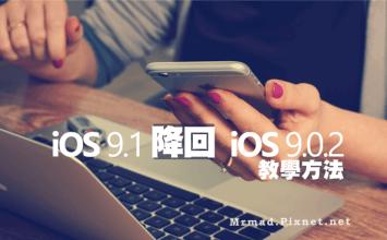 [iOS9教學]後悔升iOS9.1?教您iOS9.1降回或重刷iOS9.0.2方法