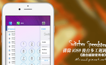 [Cydia for iOS9] 改善與排除iOS9後台多工遲鈍利器「Switcher Speedster」