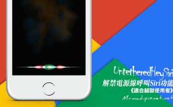 [Cydia for iOS8~iOS9必裝] 免插電源線喊嘿Siri功能 非6s、6s Plus專屬功能!其他機種也能達成「UntetheredHeySiri」