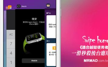 「Swipe Home」一滑立即秒殺iOS後台所有應用程式