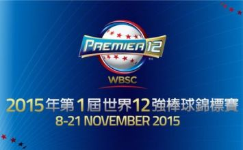 [LIVE] 2015年第一屆世界12強棒球錦標賽轉播 網路直播