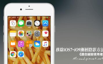 [Cydia for iOS7~iOS9]「WGradRemover」 密招再現!輕鬆移除iOS的背景黑色漸層陰影方法