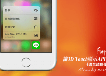 [Cydia for iOS9] 讓3D Touch也能夠顯示APP佔用容量和ID資訊「FAPPSize」