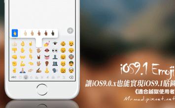[Cydia for iOS9] 讓iOS9.0~iOS9.0.2用戶不需升級到iOS9.1也能實現iOS9.1 emoji表情符號