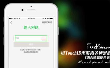 [Cydia for iOS] 「iTouchSecure」用Touch ID來記憶與快速解鎖各種App密碼