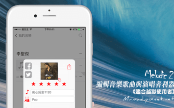 [Cydia for iOS8~iO9]不用電腦也可直接編輯iOS上音樂訊息與圖片「Melodic 2」
