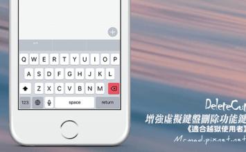 [Cydia for iOS8~iOS9] 增強iOS虛擬鍵盤刪除功能鍵,達成刪除句子!「DeleteCut」