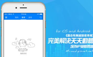 [iOS/Android]完美解決最新QQ音樂、天天動聽境外IP、戳我試試問題!支援最新天天動聽v8版本「Unlimited Free VPN」