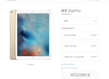 台灣蘋果商店iPad Pro已經通過認證今日開放訂購!