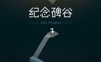 [iPhone/iPad限免]知名火紅3D立體益智遊戲「紀念碑谷」限時免費中!