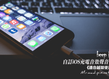 [Cydia for iOS7~iOS9] 自訂iOS充電音效聲音利器「Beep Beep」贈送鋼鐵人、皮卡丘音效聲音