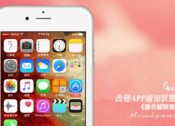 [Cydia for iOS8~iOS9] 擺脫舊款角標風格!來換上新一代通知狀態風格「Goodges」