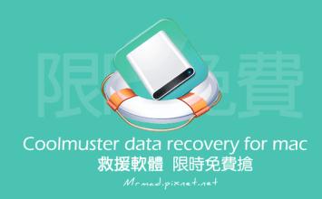 [MAC限免]原價70美元救援軟體Coolmuster Data Recovery限時免費搶