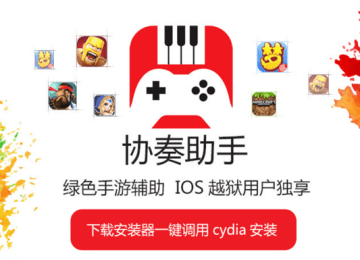 [Cydia安全]流氓木馬locka再現!強制越獄用戶安裝协奏助手(協奏助手)導致無法刪除方法