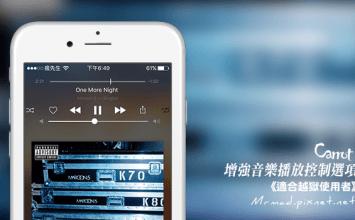 [Cydia for iOS8~iOS9] 讓音樂控制介面也能擁有循環播放與隨機播放功能「Carrot」