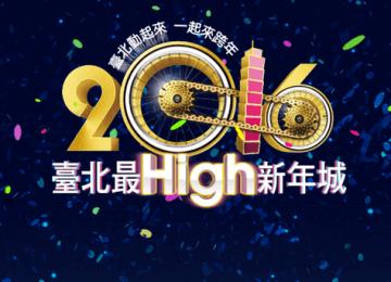 [LIVE]2016年全台北中南跨年晚會、演唱會網路直播轉播懶人包