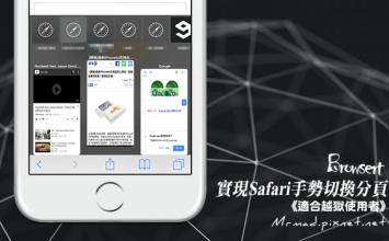 [Cydia for iOS8~iOS9] 讓Safari實現手勢切換分頁功能「BrowserTabs」