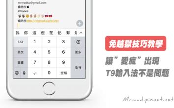 [iPhone/iPad必學技巧]iOS也能叫出九宮格T9數字、英文輸入法