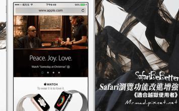 [Cydia for iOS9] 找回Safari基本功能!讓功能改進在增強「SafariBeBether」(含中文化)