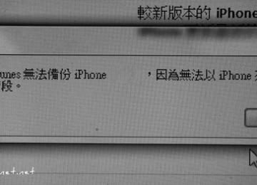 [iPhone/iPad問題]解決iTunes無法以iPhone來啟始某個階段方法