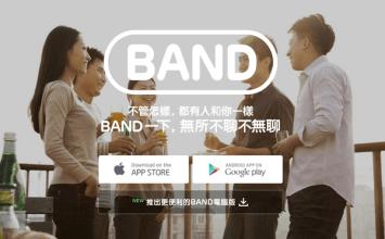 [iPhone/Android] 新一代社群APP「BAND」!人人必裝討論聊天工具