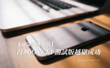 [iOS9越獄]越獄最新進展!全球最新iOS9.2.1越獄成功展示