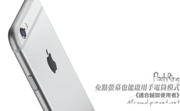 [Cydia for iOS9] 免透過螢幕也能啟用iPhone手電筒模式「FlashRing」