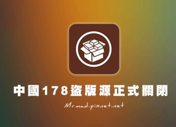  [Cydia消息]中國大陸最古老盜版源178軟體源正式宣布關閉