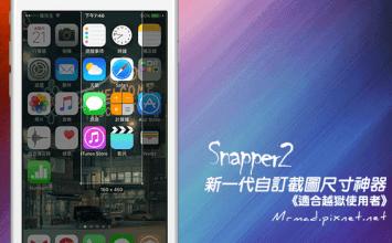 [Cydia for iOS必裝] 「Snapper2」第二代iOS系統自訂截圖神器釋出(附中文化)